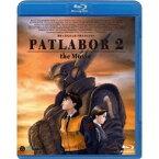 機動警察パトレイバー2 the Movie 【Blu-ray】