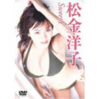 松金洋子「Sweet Y」 【DVD】