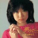 川上麻衣子/夢みて… +2 Complete Radio City years 【CD】