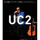 井上陽水 コンサート2015 UC2 【Blu-ray】