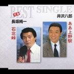 井沢八郎/長坂純一/ああ上野駅/石北峠 【CD】