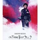 DAICHI MIURA exTime Tour 2012 【DVD】