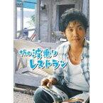 the 波乗りレストラン 【DVD】