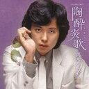 真木ひでと/GOLDEN☆BEST 真木ひでと 陶酔炎歌 【CD】