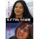 女子プロレスの素顔2枚組スペシャル キューティー鈴木&工藤めぐみ 【DVD】