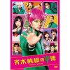 斉木楠雄のΨ難 【DVD】