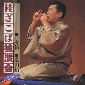 桂ざこば/桂ざこば独演会(その三) 【CD】