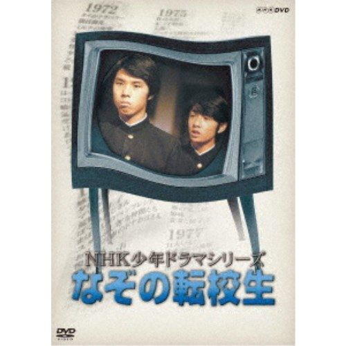 NHK少年ドラマシリーズなぞの転校生 DVD