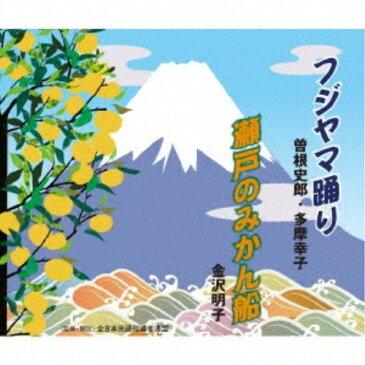 曽根史郎・多摩幸子/金沢明子/フジヤマ踊り/瀬戸のみかん船 【CD】