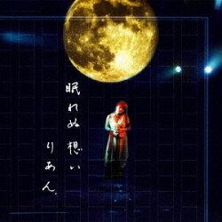 りあん/眠れぬ想い〜りあんベスト【CD】
