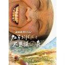 NHKスペシャル クニ子おばばと不思議の森 【Blu-ray】