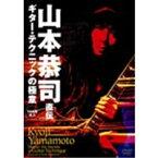 山本恭司 直伝 ギター・テクニックの極意 【DVD】