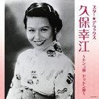 久保幸江/スター★デラックス 久保幸江 〜トンコ節 ヤットン節〜 【CD】