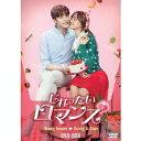 【送料無料】じれったいロマンス ディレクターズカット版DVD-BOX2 【DVD】