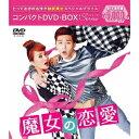 魔女の恋愛 コンパクトDVD-BOX (期間限定) 【DVD...