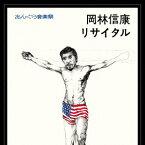 岡林信康/あんぐら音楽祭 岡林信康リサイタル 【CD】