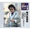 梅沢富美男/夢芝居/演歌みたいな別れでも/恋曼陀羅 【CD】