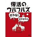 ウルフルズ/復活のウルフルズ〜せやな!せやせや!!〜YASSA!!&ONE MIND 【DVD】