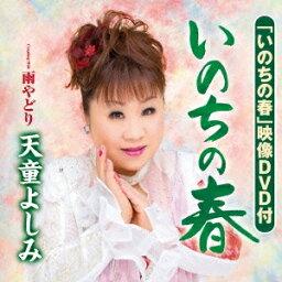 天童よしみ/いのちの春/雨やどり 【CD+DVD】