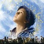 (オリジナル・サウンドトラック)/奇跡のシンフォニー オリジナル・サウンドトラック 【CD】