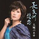 大城バネサ/長良川悲恋 【CD】