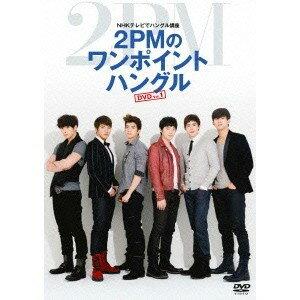 趣味・実用・教養, その他 NHK 2PM DVD Vol.1 DVD