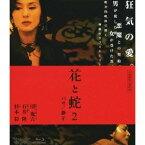 花と蛇2 パリ/静子 【Blu-ray】