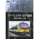 Hi-Vision列車通り リゾートしらかみ くまげら編成 【DVD】