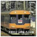 近鉄特急 志摩線-名古屋線 【DVD】