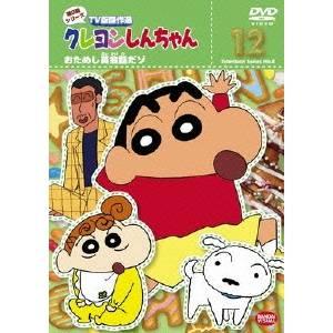 クレヨンしんちゃん TV版傑作選 第8期シリーズ 12 おためし英会話だゾ 【DVD】
