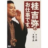 桂吉弥のお仕事です。 1 【DVD】