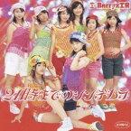 Berryz工房/シングルV「21時までのシンデレラ」 【DVD】