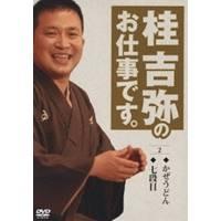 桂吉弥のお仕事です。 2 【DVD】