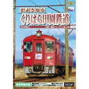 さようなら くりはら田園鉄道 石越〜細倉マインパーク前往復 【DVD】