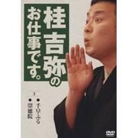 桂吉弥のお仕事です。 3 【DVD】