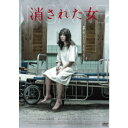 消された女 【DVD】