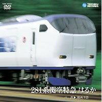 281系関空特急 はるか(京都〜関西空港) 【DVD】
