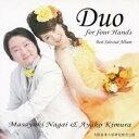 木村綾子/永井正幸/Duo for four Hands Best Selected Album 【CD】