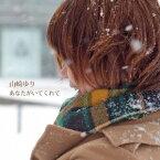 山崎ゆり/あなたがいてくれて 【CD+DVD】