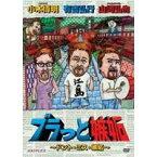 ブラっと嫉妬〜ドント・ミス嫉妬〜 【DVD】