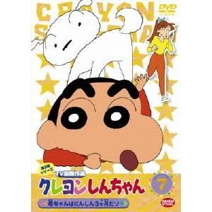 クレヨンしんちゃん TV版傑作選 第3期シリーズ 7 母ちゃんはにんしん3ヶ月だゾ 【DVD】