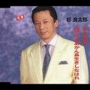 杉良太郎/すきま風/ぼけたらあかん長生きしなはれ 【CD】