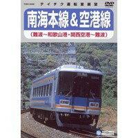 南海本線・空港線 (難波⇒和歌山・関西空港⇒難波) 【DVD】
