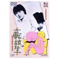 大林宣彦DVDコレクション転校生DVDSPECIALEDITION DVD