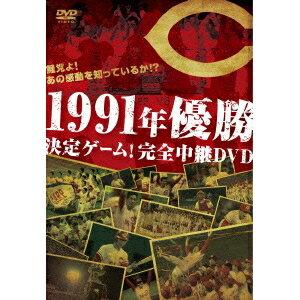 鯉党よ!あの感動を知っているか!? 1991年優勝決定ゲーム!完全中継DVD 【DVD】
