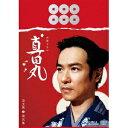 真田丸 完全版 第弐集 【Blu-ray】