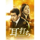 【送料無料】耳打ち〜愛の言葉〜 DVD-BOX2 【DVD】
