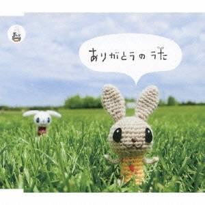 ウェッジソール/ありがとうのうた/ごめんね 【CD】