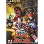 獣拳戦隊ゲキレンジャー VS ボウケンジャー 【DVD】