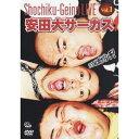 松竹芸能 LIVE VOL.1 安田大サーカス 【DVD】